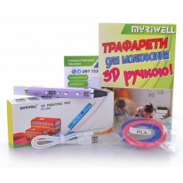 3D-ручка MYRIWELL RP-100C Purple (ABS, PLA, PCL)