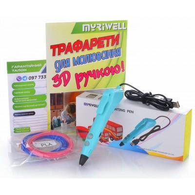 3D-ручка MYRIWELL RP-200C Blue (PLA)