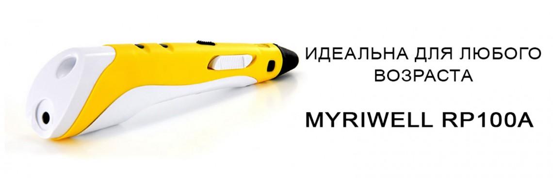 Myriwell RP-100A